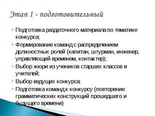 Этап 1 - подготовительный Подготовка раздаточного материала по тематике конкурса