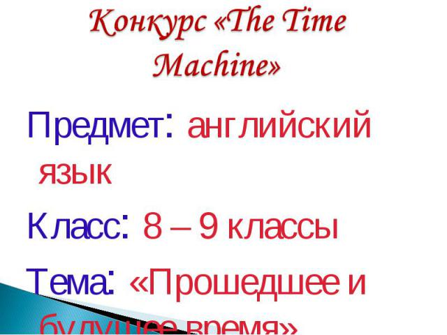 Конкурс «The Time Machine» Предмет: английский языкКласс: 8 – 9 классыТема: «Прошедшее и будущее время»