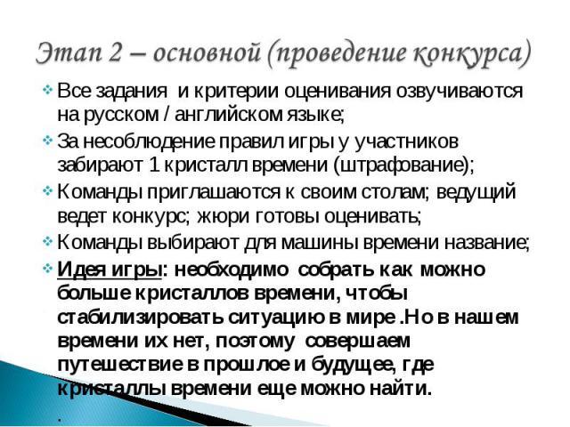 Этап 2 – основной (проведение конкурса) Все задания и критерии оценивания озвучиваются на русском / английском языке;За несоблюдение правил игры у участников забирают 1 кристалл времени (штрафование);Команды приглашаются к своим столам; ведущий веде…