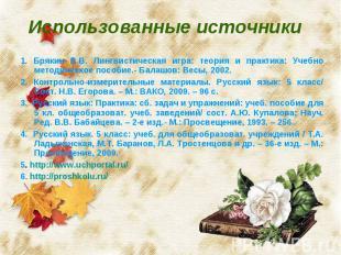 Использованные источники 1. Брякин В.В. Лингвистическая игра: теория и практика: