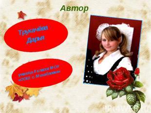 Автор Трухачёва Дарьяученица 8 класса МОУ «ООШ с. Михайловка»