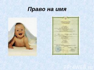 Право на имя