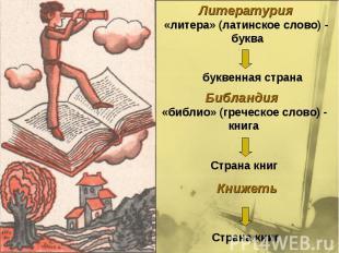 Литературия «литера» (латинское слово) - буквабуквенная странаБибландия «библио»