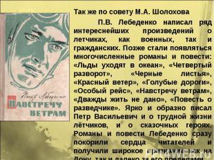 Так же по совету М.А. Шолохова П.В. Лебеденко написал ряд интереснейших произвед