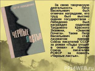 За свою творческую деятельность Петр Васильевич был отмечен наградами, его труд