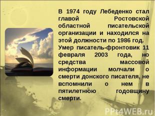 В 1974 году Лебеденко стал главой Ростовской областной писательской организации
