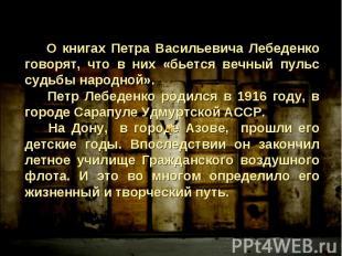 О книгах Петра Васильевича Лебеденко говорят, что в них «бьется вечный пульс суд