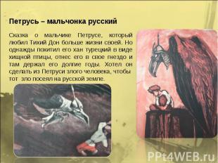 Петрусь – мальчонка русскийСказка о мальчике Петрусе, который любил Тихий Дон бо