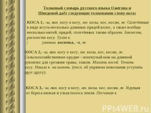 Толковый словарь русского языка Ожегова и Шведовой даёт следующие толкования сло