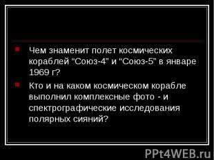 """Чем знаменит полет космических кораблей """"Союз-4"""" и """"Союз-5"""" в январе 1969 г?Кто"""