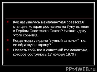 Как называлась межпланетная советская станция, которая доставила на Луну вымпел