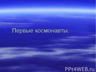 Первые космонавты.