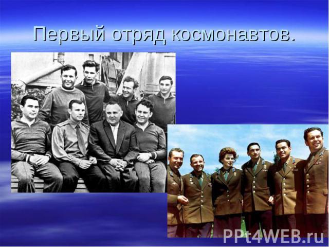Первый отряд космонавтов.