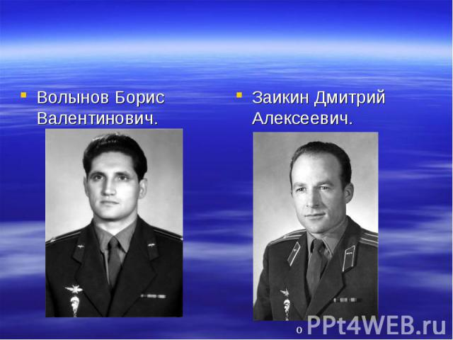 Волынов Борис Валентинович. Заикин Дмитрий Алексеевич.