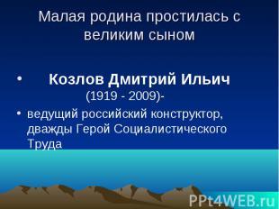 Малая родина простилась с великим сыном Козлов Дмитрий Ильич (1919 - 2009)-ведущ