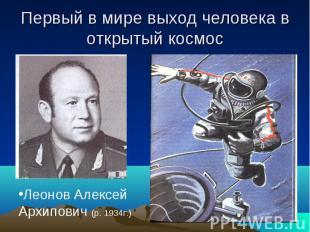 Первый в мире выход человека в открытый космос Леонов Алексей Архипович (р. 1934