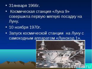 31января 1966г. Космическая станция «Луна 9» совершила первую мягкую посадку на