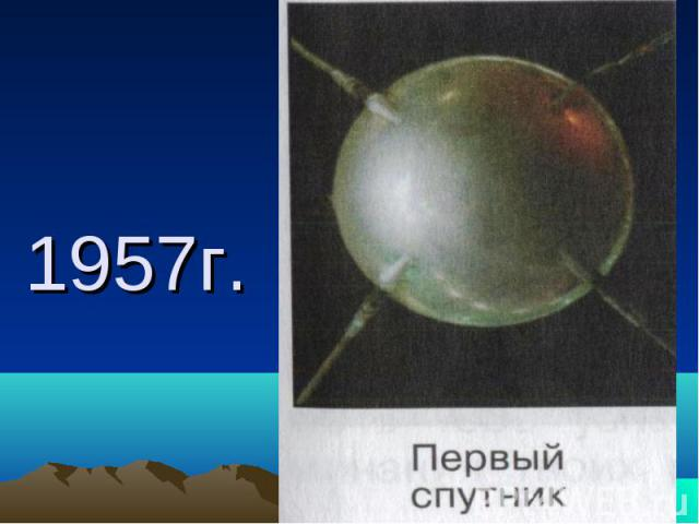 1957г.