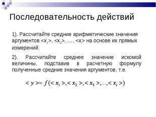 Последовательность действий 1). Рассчитайте средние арифметические значения аргу