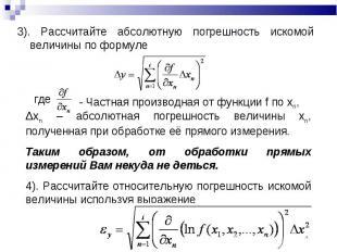 3). Рассчитайте абсолютную погрешность искомой величины по формулеΔxn – абсолютн