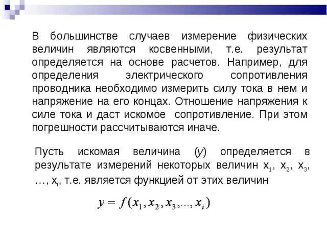 В большинстве случаев измерение физических величин являются косвенными, т.е. результат определяется на основе расчетов. Например, для определения электрического сопротивления проводника необходимо измерить силу тока в нем и напряжение на его концах.…
