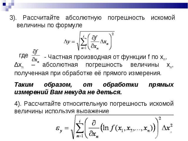 3). Рассчитайте абсолютную погрешность искомой величины по формулеΔxn – абсолютная погрешность величины xn, полученная при обработке её прямого измерения.Таким образом, от обработки прямых измерений Вам некуда не деться.4). Рассчитайте относительную…