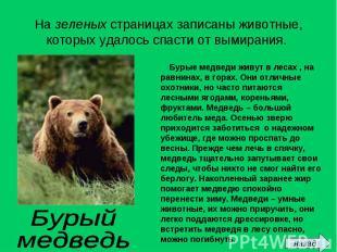 На зеленых страницах записаны животные, которых удалось спасти от вымирания. Бур