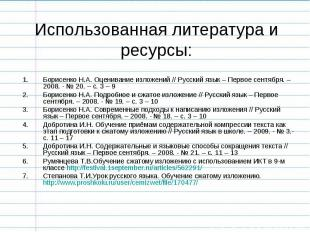 Использованная литература и ресурсы: Борисенко Н.А. Оценивание изложений // Русс