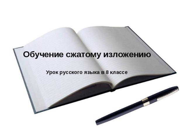 Обучение сжатому изложениюУрок русского языка в 8 классе