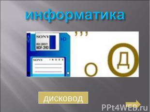 информатика дисковод