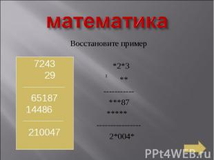 математика Восстановите пример *2*3 х ** ----------- ***87 ***** ---------------