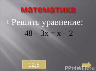 математика Решить уравнение:48 – 3х = х – 2