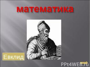 математика Евклид