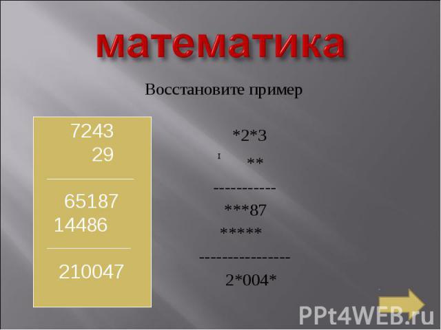 математика Восстановите пример *2*3 х ** ----------- ***87 ***** ---------------- 2*004*