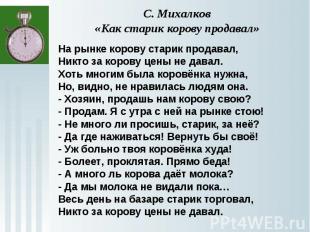 С. Михалков«Как старик корову продавал»На рынке корову старик продавал,Никто за