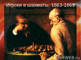 Игроки в шахматы. 1863-1865