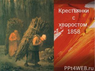 Крестьянки с хворостом. 1858