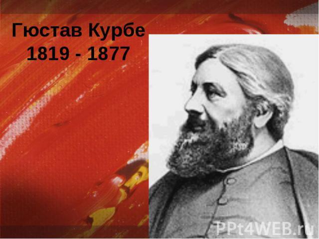Гюстав Курбе1819 - 1877