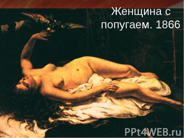 Женщина с попугаем. 1866