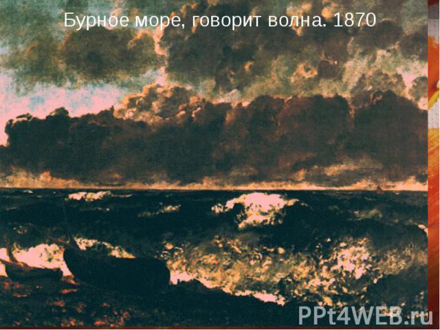 Бурное море, говорит волна. 1870