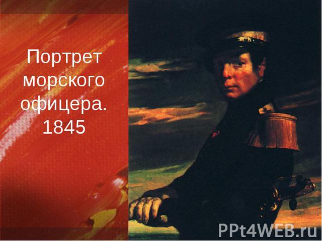 Портрет морского офицера.1845