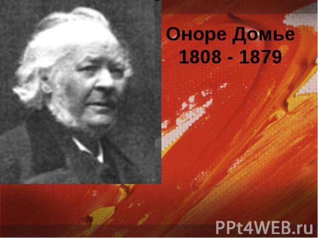 Оноре Домье1808 - 1879