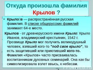 Откуда произошла фамилия Крылов ? Крылов— распространённая русская фамилия. В с