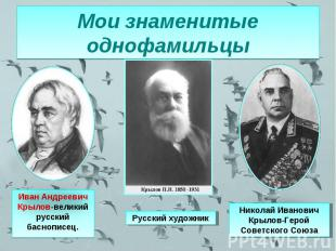 Мои знаменитые однофамильцы Иван Андреевич Крылов-великий русский баснописец.Рус