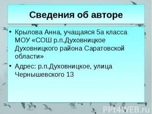 Сведения об авторе Крылова Анна, учащаяся 5а класса МОУ «СОШ р.п.Духовницкое Дух