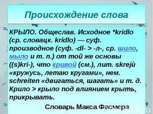 Происхождение слова КРЫЛО. Общеслав. Исходное *kridlo (ср. словацк. kridlo) — су
