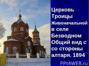Церковь Троицы Живоначальной в cеле Безводном Общий вид с со стороны алтаря. 189