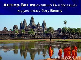Ангкор-Ват изначально был посвящен индуистскому богу Вишну