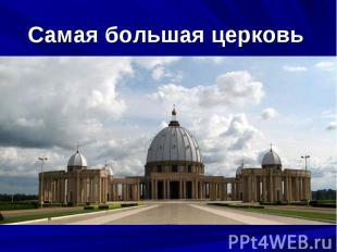 Самая большая церковь