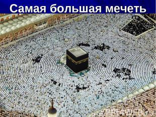 Самая большая мечеть